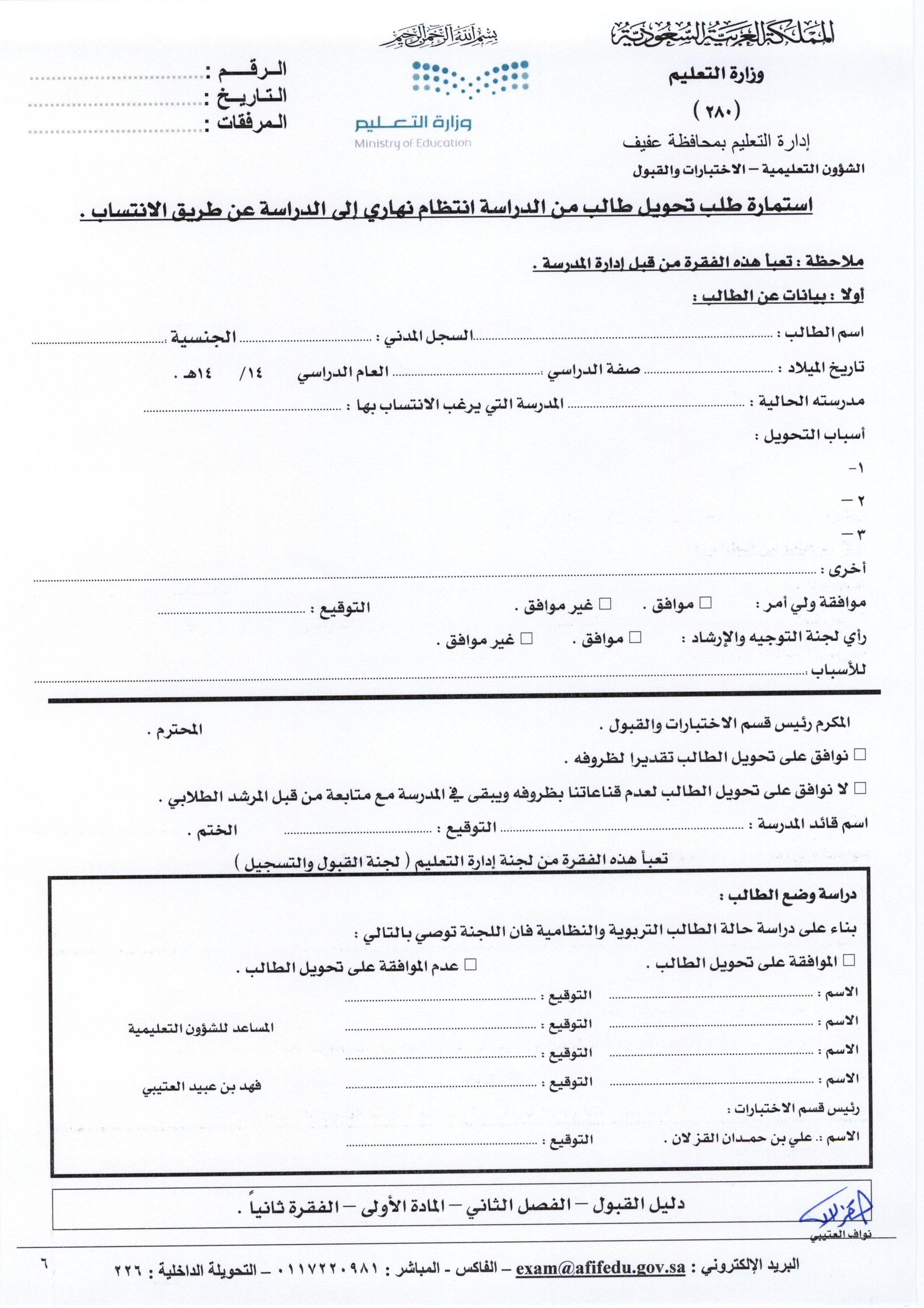 استمارة نقل طالبة من مدرسة الى اخرى