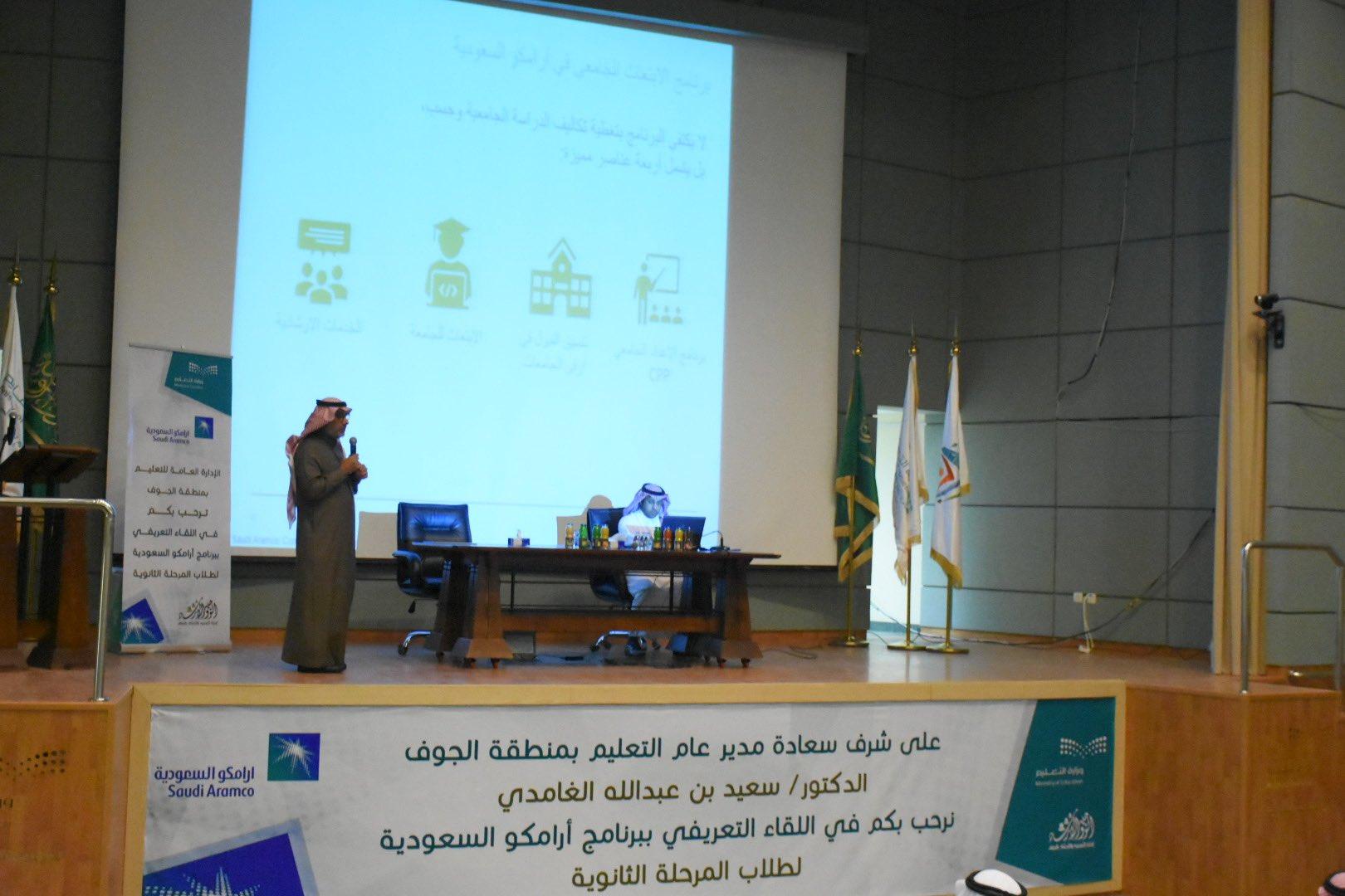 أرامكو السعودية تقدم نبذه تعريفية لطلاب وطالبات الجوف عن برنامجي الابتعاث والتدرج المنتهية بالتوظيف