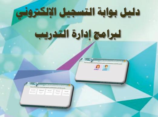 بوابــــــــةالتسجيل الالكتروني