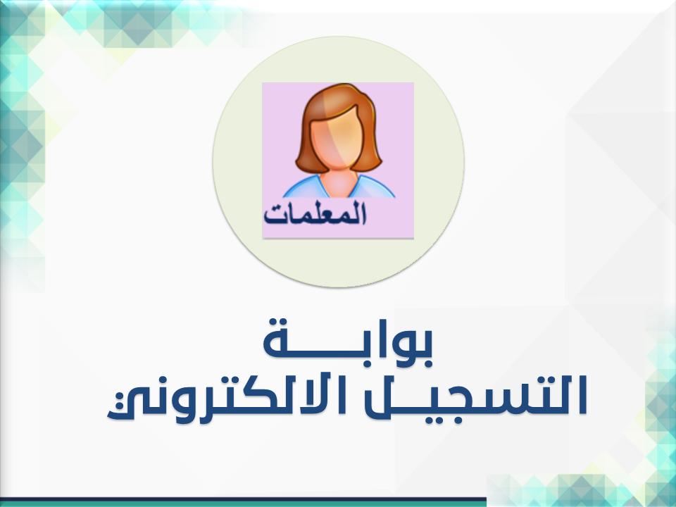 البوابة الالكترونية للتطبيقات بتعليم مكة