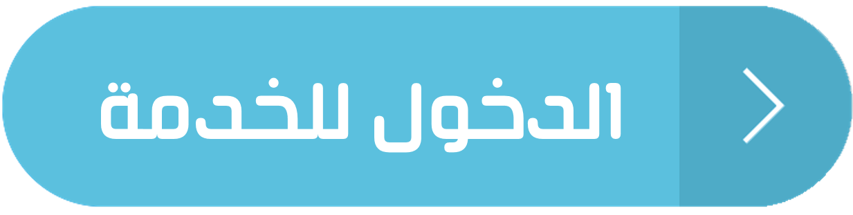 معهد الإدارة العامة تسجيل دخول