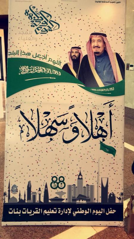 إرجاع سنوات المراهقة سوري لوحة مدرسية عن اليوم الوطني السعودي Myfirstdirectorship Com