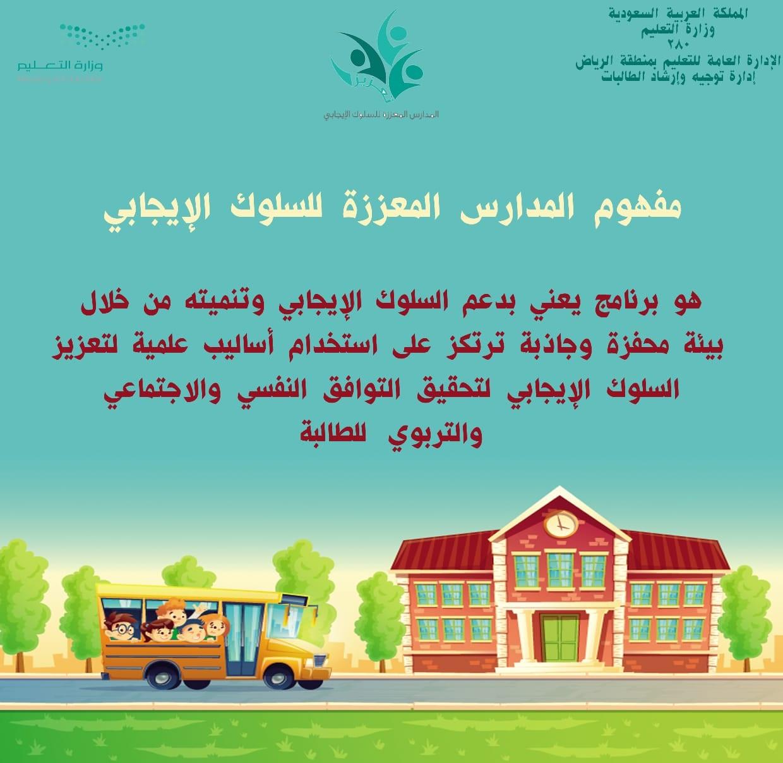 نقي بشري يندم ملصقات المدارس المعززه للصحه Sjvbca Org