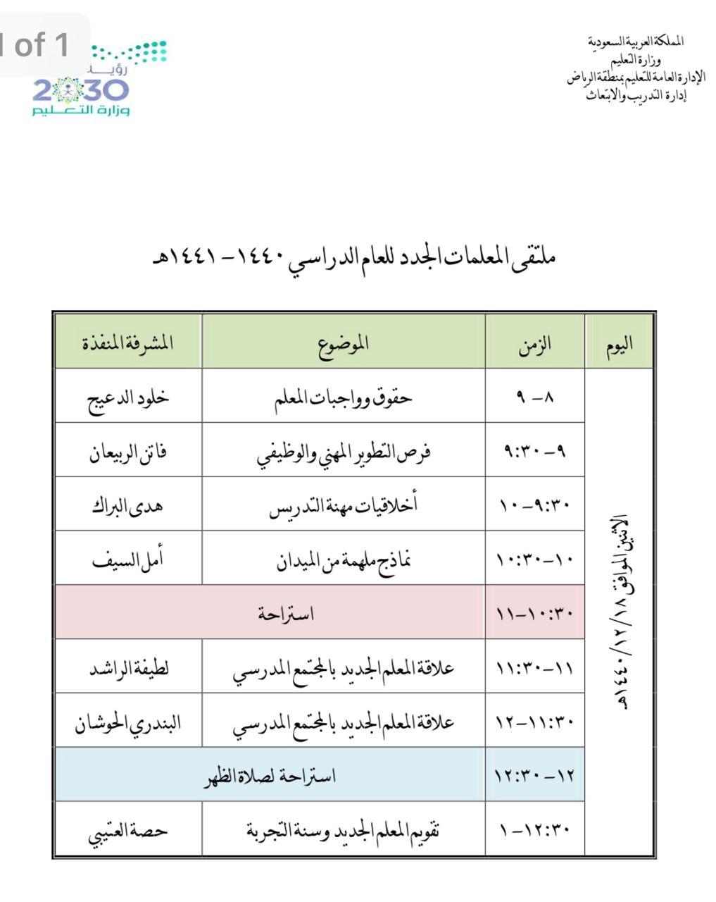 برنامج تدريبي لتهيئة 19 معلمة جديدة في تعليم الرياض