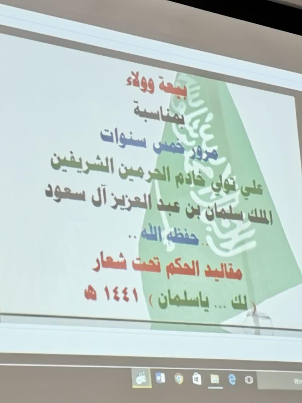 الابتدائية الـ 56 توجه الكلمات الوطنية المعبرة للبيعة الوطنية
