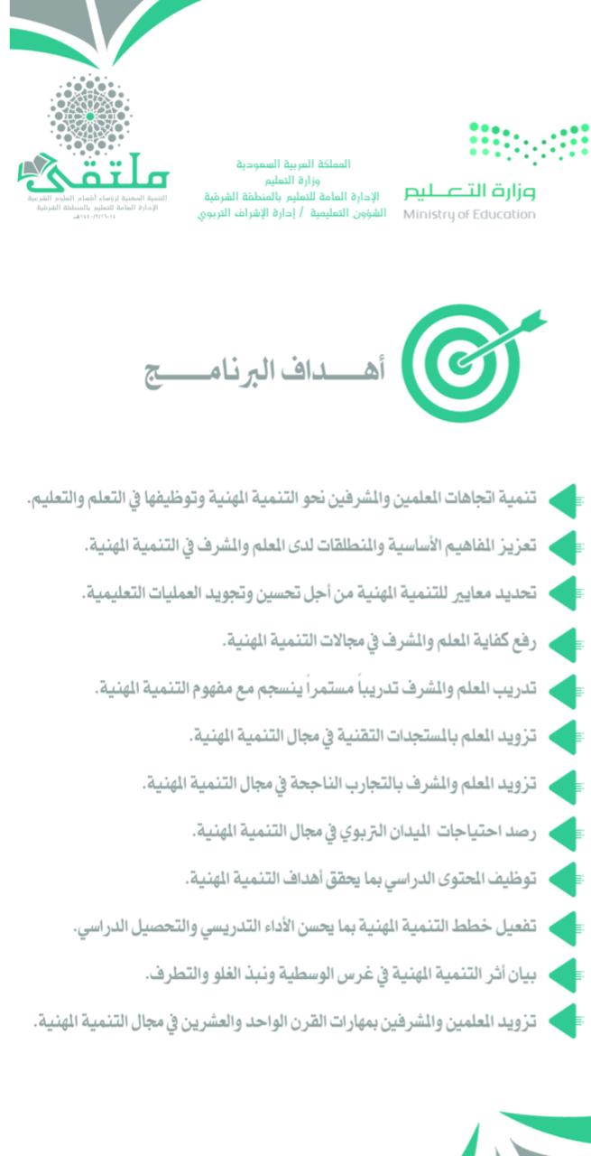 بحضور مشرفي ومشرفات العموم ملتقى التنمية المهنية لرؤساء أقسام التربية الإسلامية ينطلق الآن