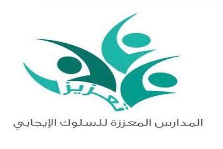 شعار المدارس المعززة للسلوك Kaiza Today