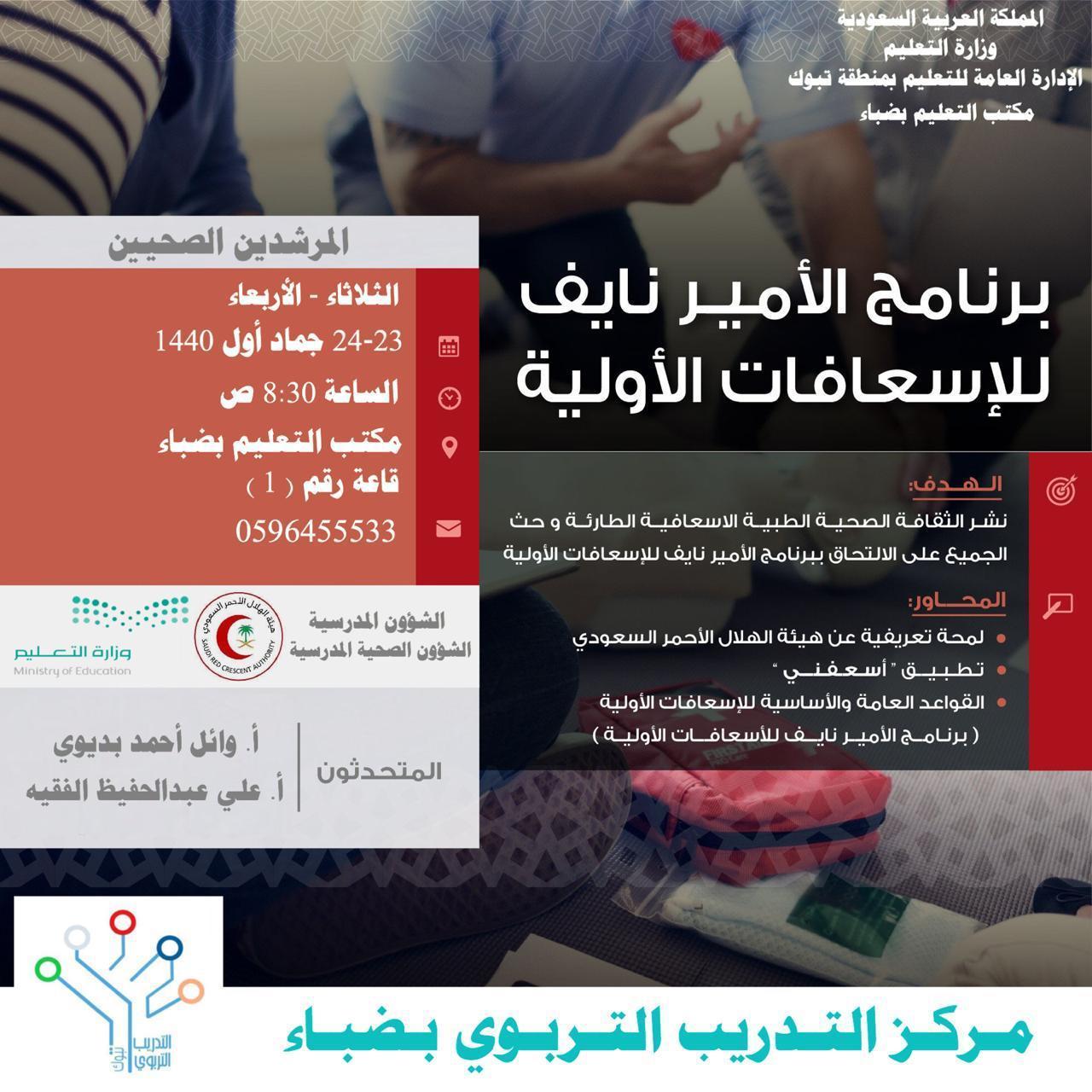 25 مرشد صحي في برنامج الأمير نايف للإسعافات الأولية بضباء