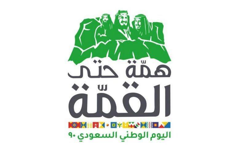 تحت شعار هم ة حتى القم ة تعليم تبوك يعتمد برنامج الاحتفاء باليوم الوطني ال90