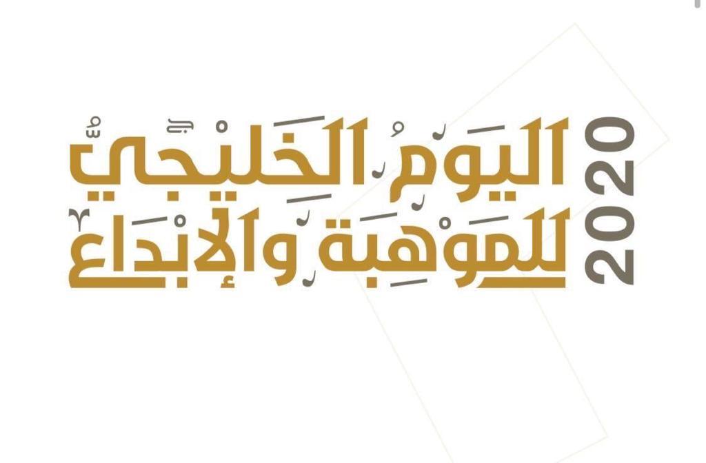 بمناسبة اليوم الخليجي و الأسبوع الوطني للموهبة برامج وفعاليات إثرائية لتثقيف وتوعية المجتمع بـ رعاية الموهوبين
