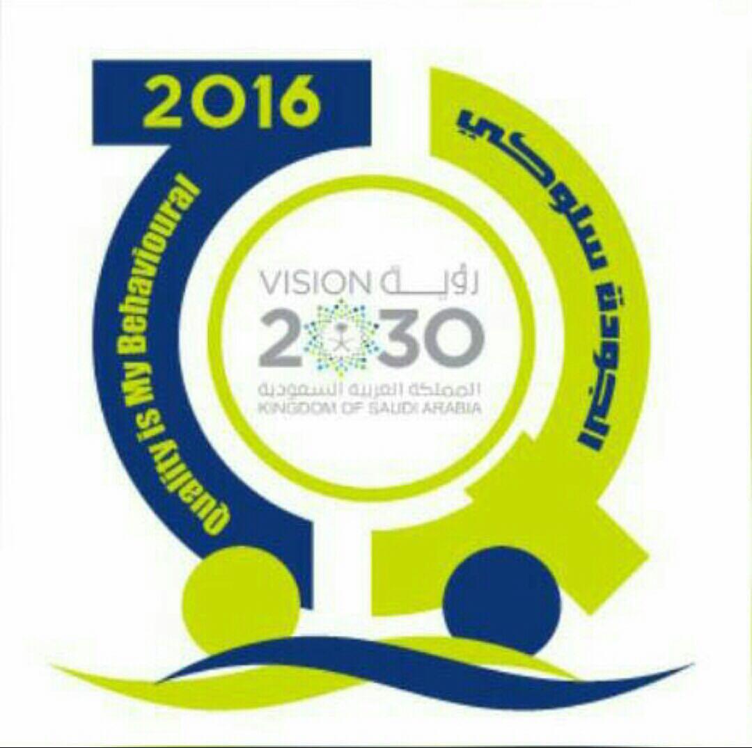 تحت شعار الجودة التزام وعزم وإتقان وحزم مدارس جدة تشارك في فعاليات اليوم العالمي للجودة